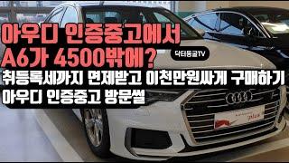 아우디 인증중고 매장에서 A6 신차급 4600에 구매?…