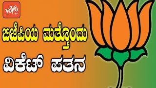 ಬಿಜೆಪಿಯ ಮತ್ತೊಂದು ವಿಕೆಟ್ ಪತನ   Puttaswamy resigns Bjp Karnataka   YOYO Kannada News
