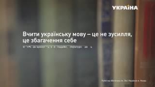 До Дня української писемності та мови - В'ячеслав Брюховецький