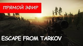🔴 [ESCAPE FROM TARKOV ] ...