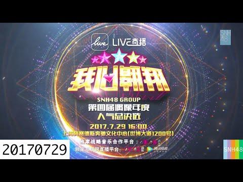 """20170729 """"我心翱翔""""SNH48 Group第四届偶像年度人气总决选演唱会 发表部分"""