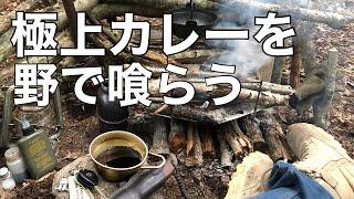 究極カレーとベアーズ島田と極楽キャンプ