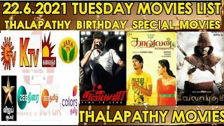 22.6.2021 Tuesday Television Movies|Thalapathy Birthday Special|Sun tv|K tv|Zee tamil|Smart Pictures