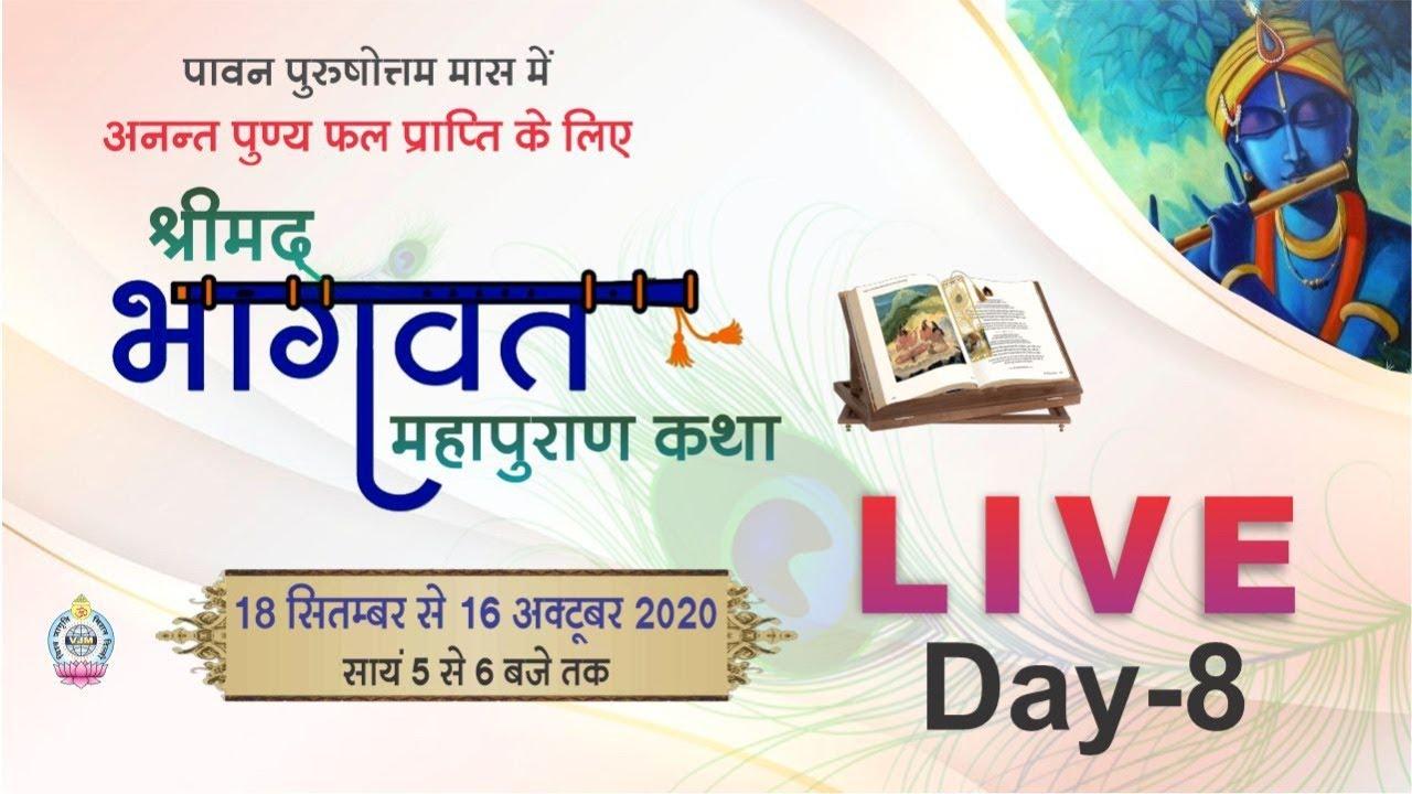 Live || श्रीमद् भागवत महापुराण कथा- Day-8 || 25  Sep 2020 || Anand Dham Ashram