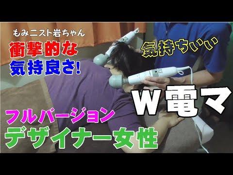 超癒し【W電気マッサージ器】プロが使うと衝撃的な気持ち良さ💛caracal店主【Massage】【ASMR】