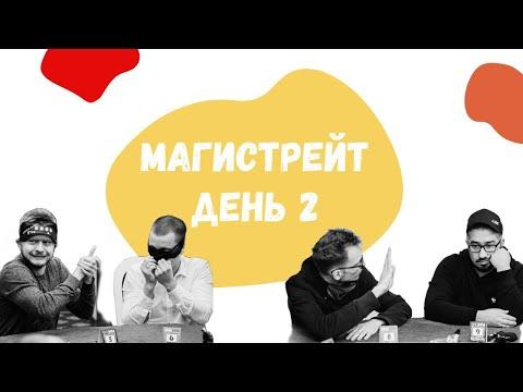 Super Kommentatorskaya: Магистрейт 2019, день 2