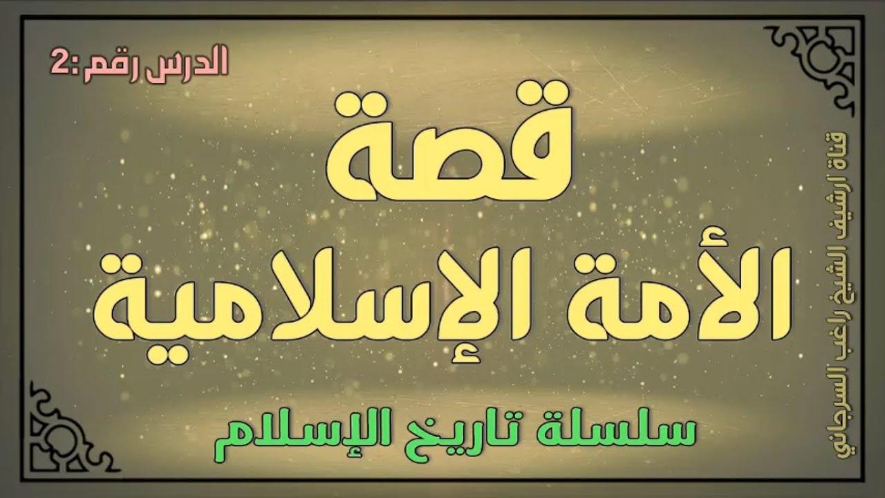 وثائقي تاريخ الاسلام للدكتور راغب السرجاني 2/23