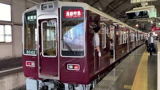 阪急神戸線に8042F(元宝塚線所属)転属 7001F8両で運用開始! 神戸三宮発車