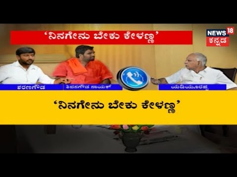 Yeddyurappa's Son Vijayendra Will Take Care Of The Finance | BSY Audio Tape Leak | Operation Kamala