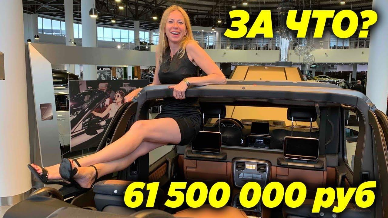 Гелендваген Кабриолет за 61,5 млн рублей. Кто владелец? Mercedes Maybach Landaulet