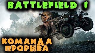 Солдаты 20 века - Battlefield 1 (Операции)