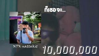 Download lagu NTK nattakit ก เธอจะ MP3