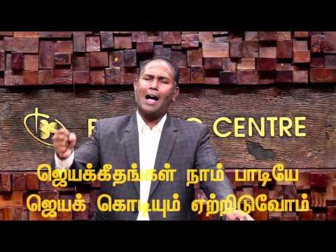Jaya Kristhu mun selgirar | BCAG WORSHIP | HD (Official)