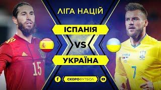 Іспанія Україна Ліга Націй СКОРОФУТБОЛ Студія перед матчем