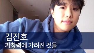 [리뷰] 김진호, 가창력에 가려진 것들 (졸업사진,Kim Jinho,가족사진,졸업) [통통영상]