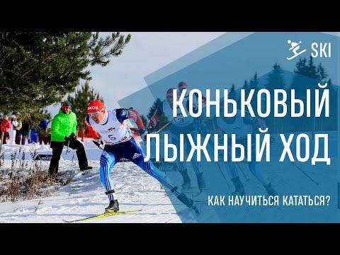 Как научиться кататься на лыжах коньком