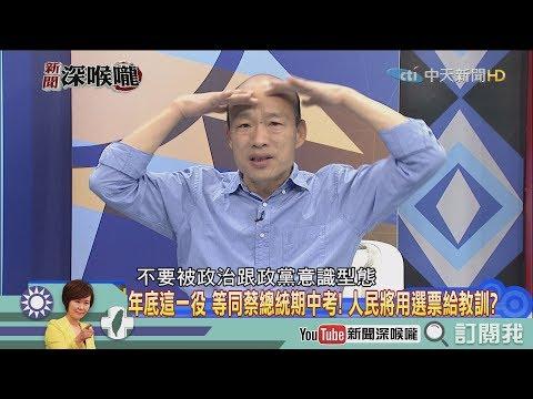 《新聞深喉嚨》精彩片段 韓國瑜:台灣人要覺醒!人民要把眼睛擦亮.自己的前途自己決定!