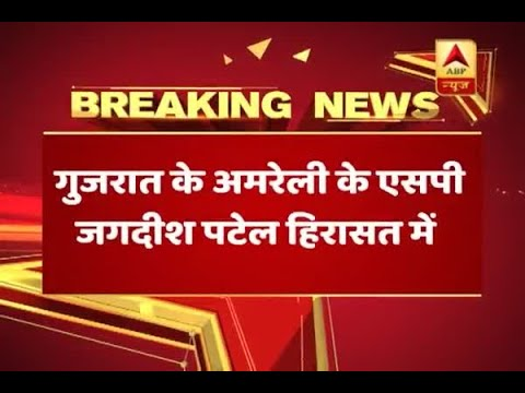 Gujarat: SP Kidnaps Builder, Asks BITCOIN CURRENCY As Ransom; Arrested | ABP News
