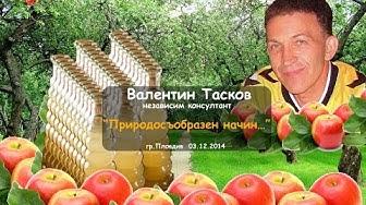 """Природосъобразен начин"" - Валентин Тасков - Пловдив 03-12-2014"