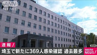 埼玉県で新たに369人の感染確認 過去最多を更新(2021年1月5日) - YouTube