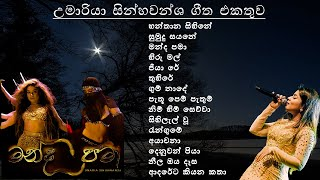 Umaria Singhawansha Song Collection | උමාරියා සින්හවංශ | SL Evoke Music
