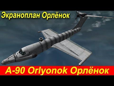 KSP A-90 Orlyonok Ekranoplan А-90 Орлёнок экраноплан, real plane, Retro Future Planes Stock