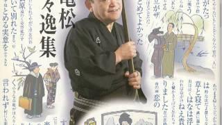 小沢昭一 - お座敷小唄