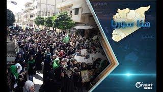 شاهد.. حي حمصي تشيعه إيران بالكامل - هنا سوريا