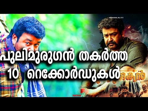പുലിമുരുഗന് തകര്ത്ത 10  റെക്കോർഡുകൾ   Pulimurugan broke 10 records in Malayalam
