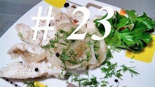 СУДАК МАРИНОВАННЫЙ СУГУДАЙ \ Как приготовить сугудай \ Сугудай из рыбы