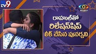 Bigg Boss Telugu 3: Punarnavi opens up about her relationship with Rahul Sipligunj - TV9