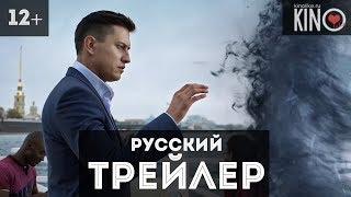 Рубеж (2017) русский трейлер
