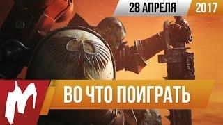 Во что поиграть на этой неделе — 28 апреля (Outlast 2, Warhammer 40k: Dawn of War 3)