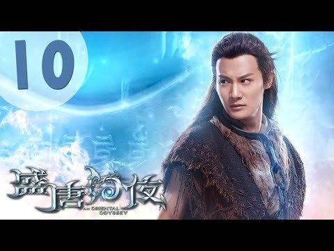 【ENG SUB】盛唐幻夜 10   An Oriental Odyssey 10(吴倩、郑业成、张雨剑、董琦主演)
