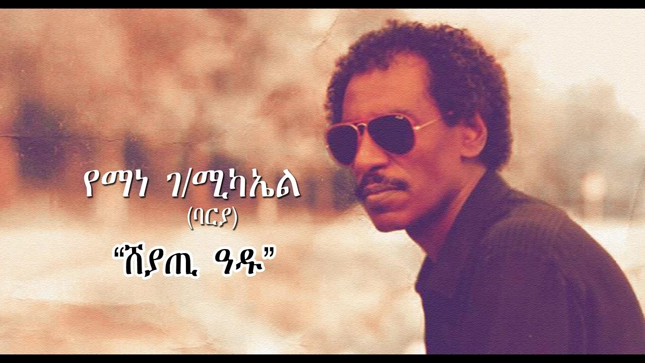 Download Eritrean Music Yemane G/Michael (Barya) - Sheyati Adu  - የማነ ገ/ሚካኤል (ባርያ) - ሸያጢ ዓዱ/ 2021