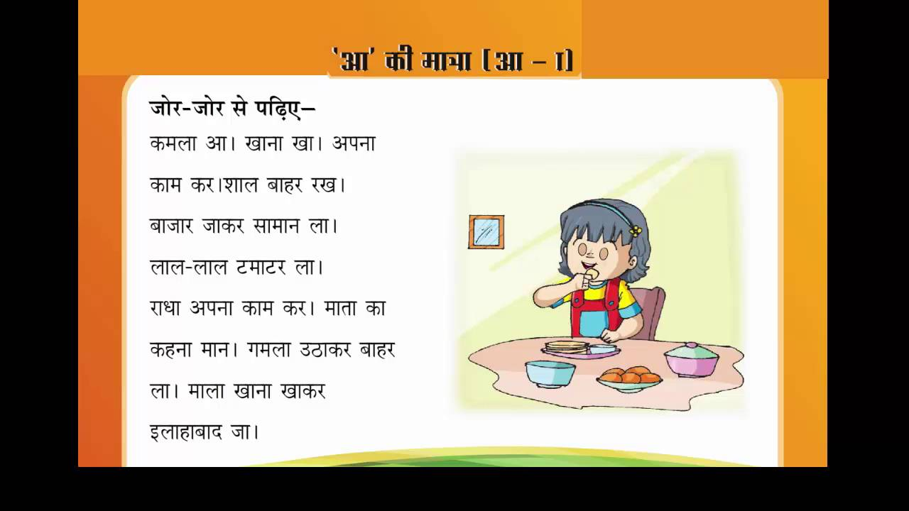 Workbooks hindi worksheets for ukg students : Ukg - Aa Ki Matra - YouTube