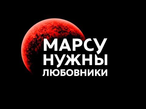 Марсу Нужны Любовники