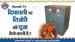 दिपावली पर तिजोरी की पूजा कैसे करनी है ? Kismat Junction