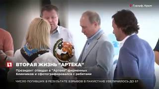 """Владимир Путин отведал в """"Артеке"""" фирменные блинчики"""
