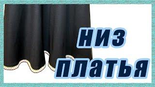 Обработка низа платья кружевом  #33#