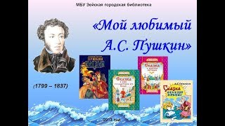 видео Интересные факты из жизни Александра Сергеевича Пушкина