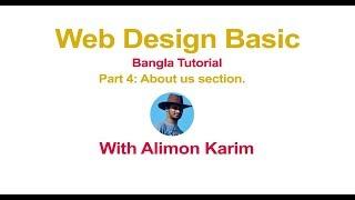 Web design Bangla tutorial # 4 (About us section)