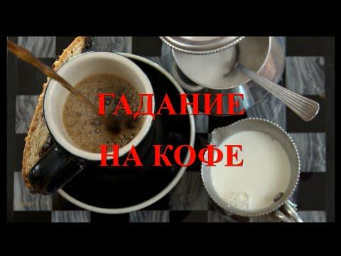 Гадание на Кофейной гуще. Значение  и толкование символов гадание на кофе
