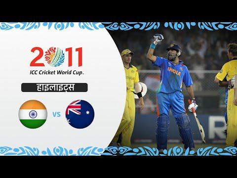 भारत की क्वार्टर-फाइनल में रोमांचक जीत  | 2011 विश्व कप