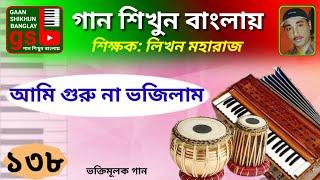 Download lagu Guru na bhojilam গ ন শ খ ন ব ল য Gaan Shikhun Banglay Learn Music in Bangla gsb MP3