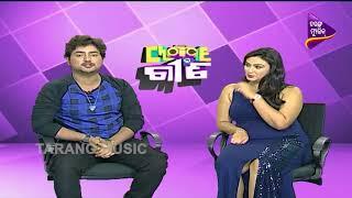 Choice Ra Gita | Aiswarya Actress | You Choose We Play | Tarang Music