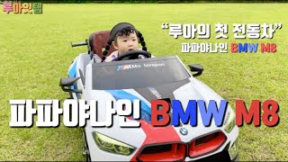 [루아잇템] 루아의 첫 전동차 파파야나인 BMW M8 …