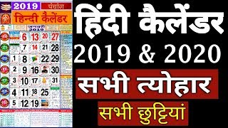 हिन्दी कैलेंडर 2019 -20  Hindi Calender 2020 Hindu Calendar  HIndi festivals, Tithi, Vaar, Paksha screenshot 1