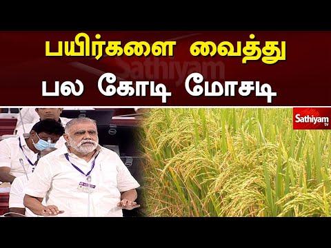 பயிர்களை வைத்து பல கோடி மோசடி   TN Assembly   crops   CM   MKStalin   SathiyamTV