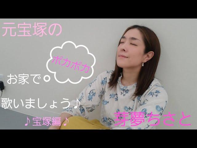 【芽夢ちさと】元宝塚のお家でポカポカ歌いましょう♪ - 宝塚編 -